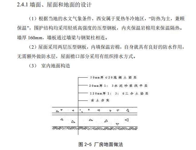 重型钢结构厂房毕业设计(含计算书)_5