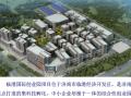 济南创业园绿色施工科技示范工程汇报材料PPT