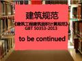 免费下载《建筑工程建筑面积计算规范》GBT50353-2013