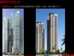 中原地产超高层住宅解读PPT(共74页)