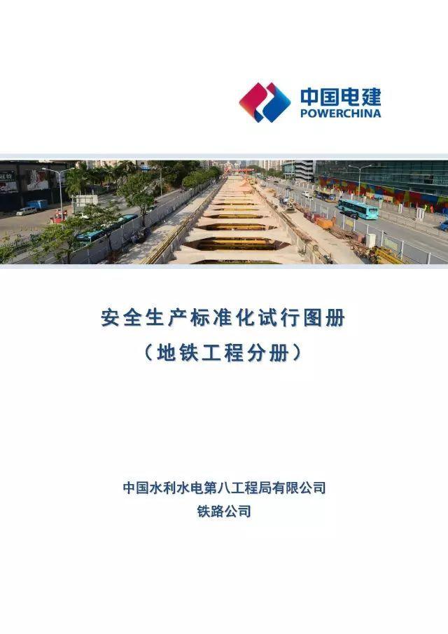 安全生产标准化试行图册(地铁、铁路工程分册)