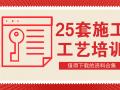 25套施工工艺培训,值得下载的资料合集。