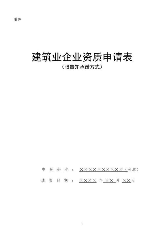 """剛剛!住建部下發通知,在江西/河南/四川/陝西實行""""資質告知承_2"""