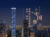 """从""""中国尊""""看超高层建筑建设运营一体化"""