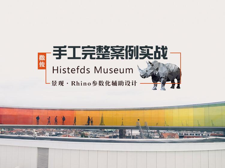 景观·Rhino—完整博物馆案例实战