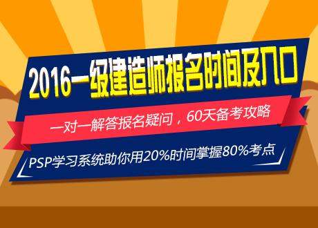 筑龙一级建造师,助力中国建筑节,8折钜惠!!