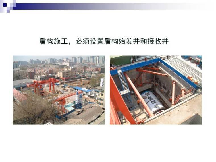 地铁工程盾构施工关键技术解读及事故案例分析(图文并茂)