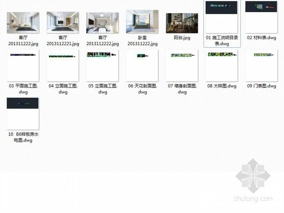 [惠州]现代风格温馨两居室样板间室内装修图(含效果) 总缩略图