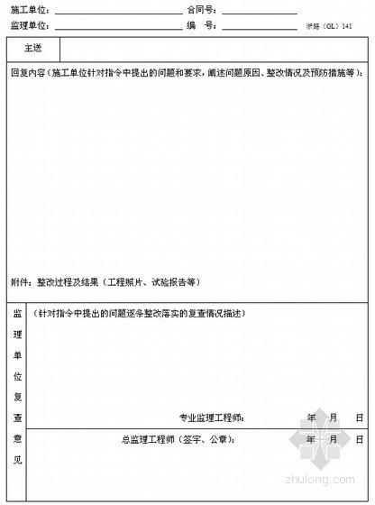 [浙江]超全公路工程施工监理统一用表(360页)-监理指令回复单