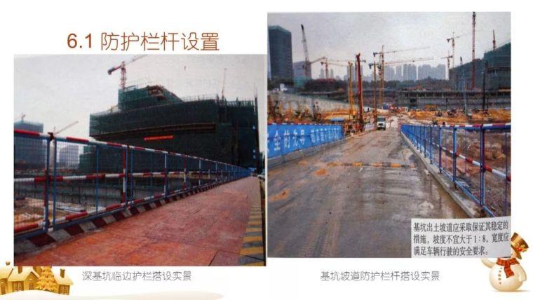 危大工程专题:基坑作业全过程安全检查要点PPT_35