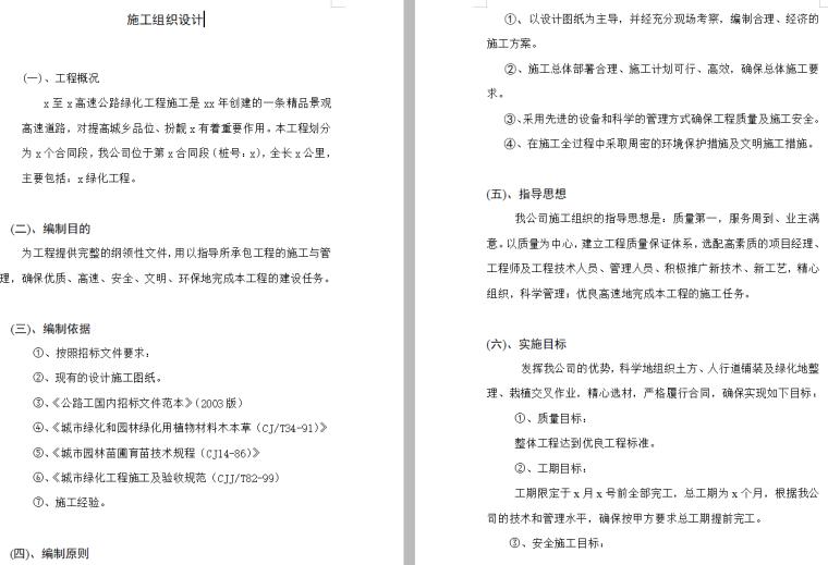 高速公路绿化工程施工组织设计方案范本(28页)