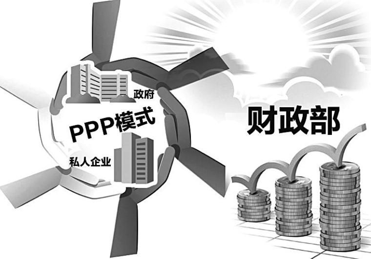《PPP项目合同》经典29问