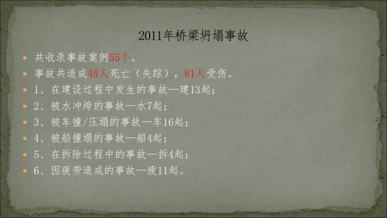 桥之殇—中国桥梁坍塌事故的分析与思考(2011年)