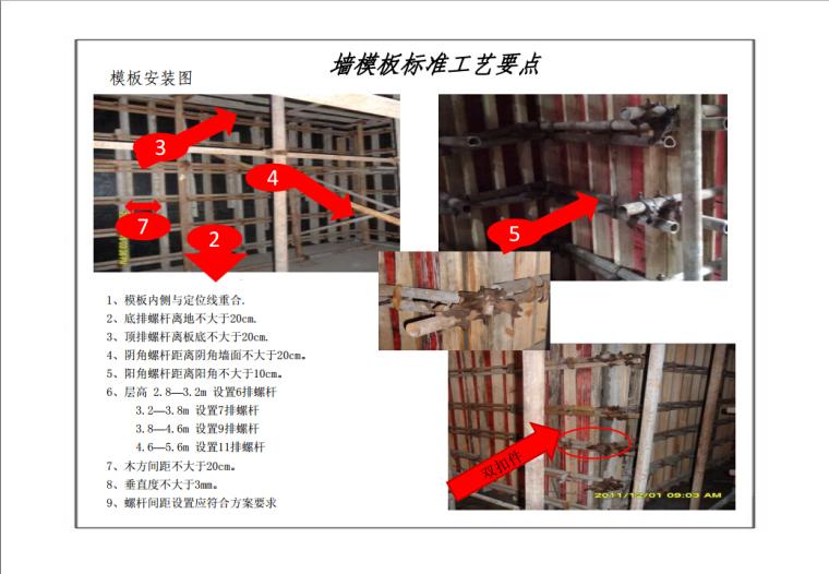 【中建珠海分公司】建筑工程质量标准化图集(200页,附图多)_5