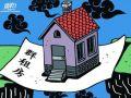 北京全面整治拆除群租房 群众举报或治理可获现金奖励