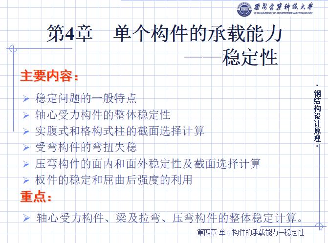 钢结构教程讲义PPT(共220页,详细)_1