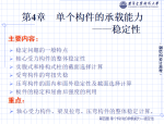 钢结构教程讲义PPT(共220页,详细)