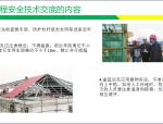 屋面工程安全技术交底课件
