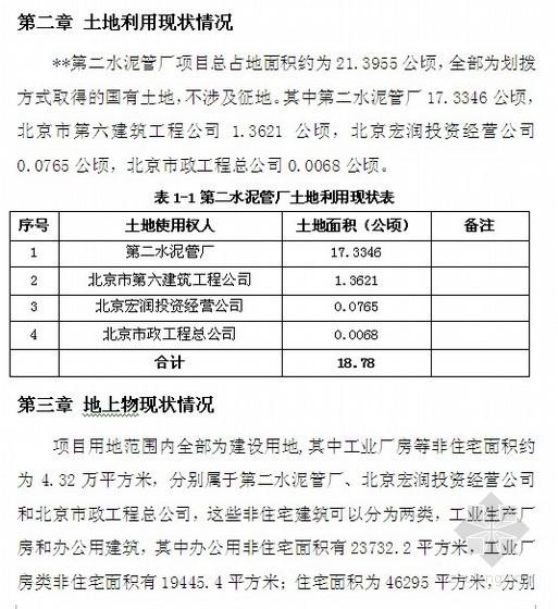 [北京]工厂土地一级开发工作方案(含投资成本估算)全套89页