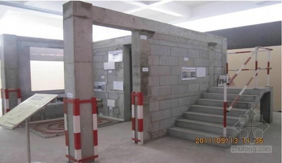 标杆房地产集团工程质量管理作业指导书(图文并茂)