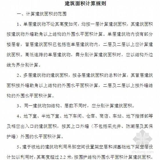 [浙江]2003版建筑工程预算定额说明及计算规则
