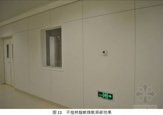 [北京]医院门诊楼干挂树脂板装饰墙面施工技术(图)