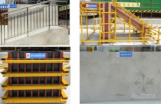 建筑工程标杆工地创建评审标准117页(质量 安全 文明施工)