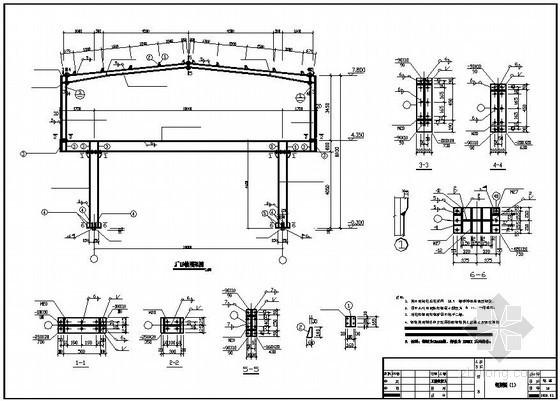 某两层钢结构厂房刚架节点详图