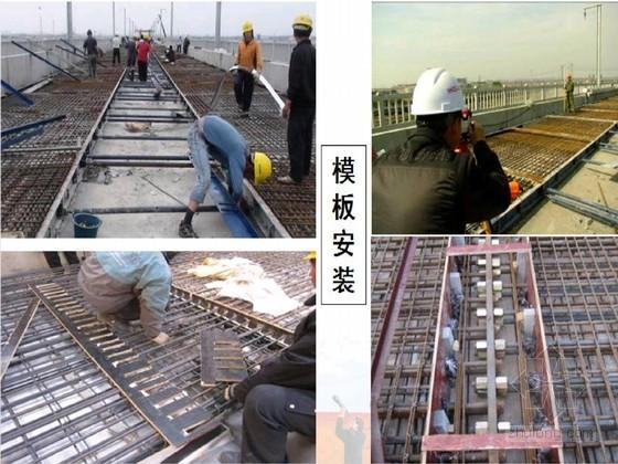 [PPT]桥面CRTSⅡ型板式无砟轨道施工技术