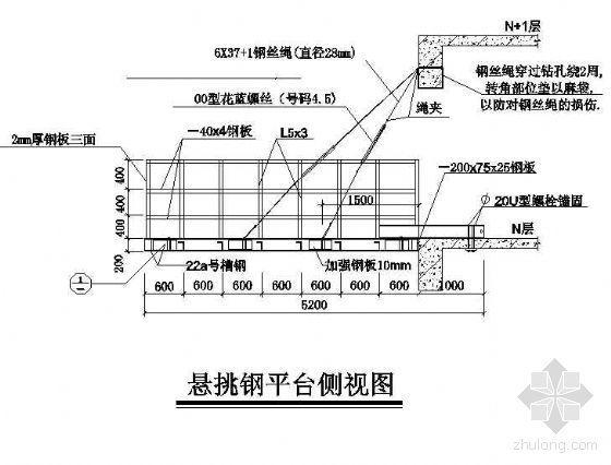 上海某工程悬挑钢平台施工方案