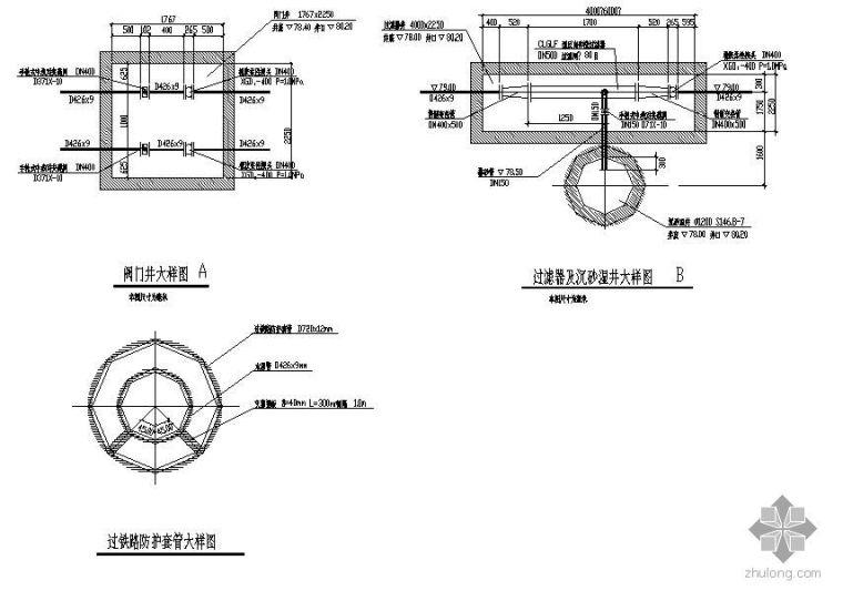 给水管道穿铁路套管、过滤器、沉砂湿井大样图