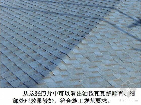 保证坡屋面油毡瓦施工质量水平(QC成果)