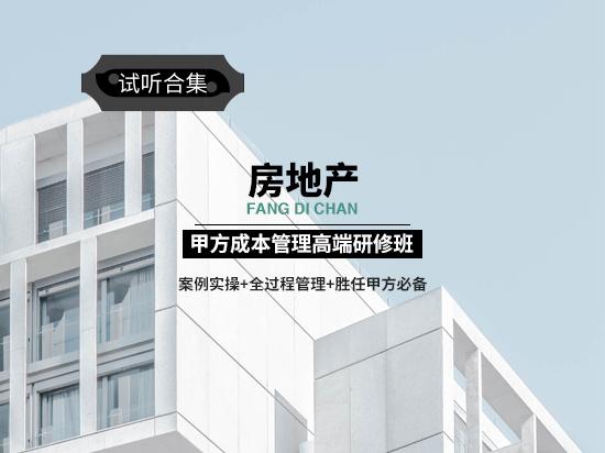 《房地产甲方成本管理高端研修班》试听合集