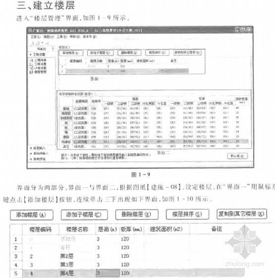 广联达钢筋软件实用讲义(70页)