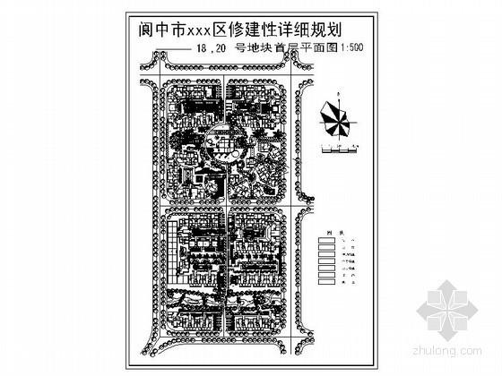 [阆中]某地区修建性详细规划18、20号地块规划图