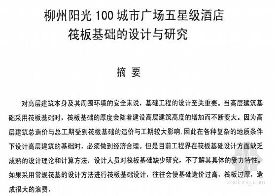 [硕士]柳州阳光100城市广场五星级酒店筏板基础的设计与研究[2010]