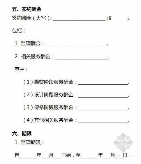 [模板]建设工程监理合同(示范文本)