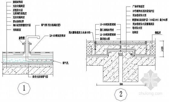 现浇混凝土屋面广场式变形缝构造图
