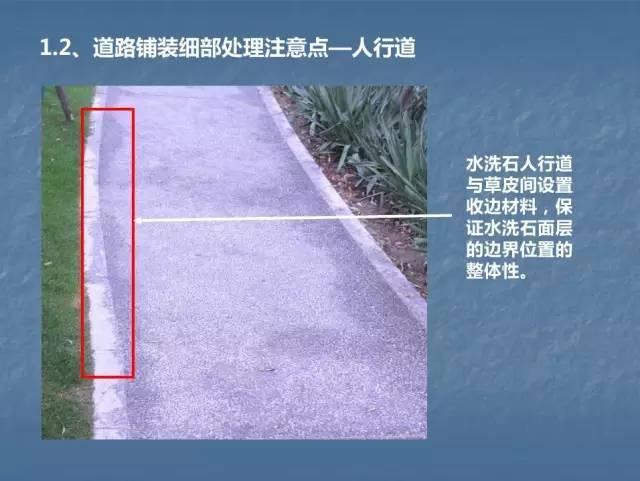 龙湖景观施工工艺标准效果(让你更懂现场)--硬景篇_5