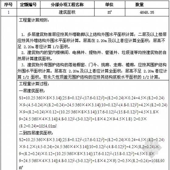 [山东]办公楼土建工程量计算及预算(全套)