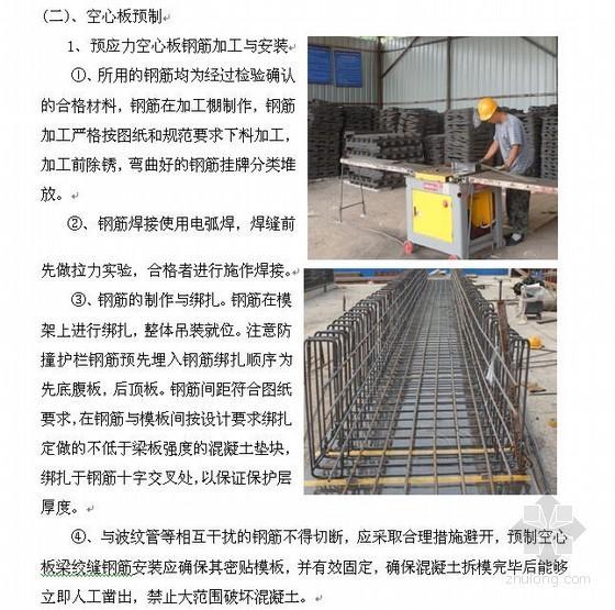 16米预应力混凝土空心板预制、张拉、压浆施工总结