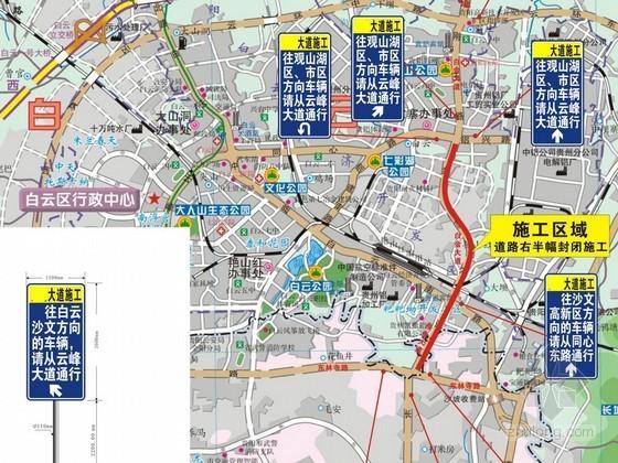 [贵州]城市主干路提升改扩建工程交通组织及围挡方案