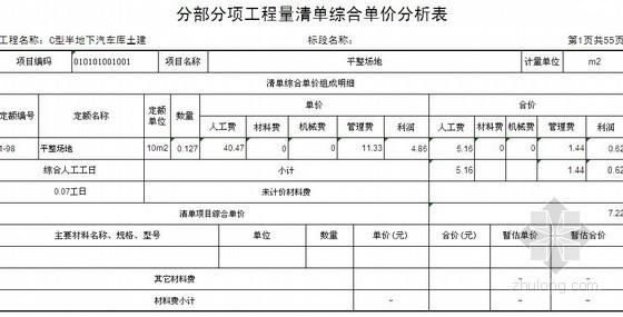 [江苏]2013年某安置房小区C型半地下汽车库土建工程预算书(综合单价+工料机汇总)