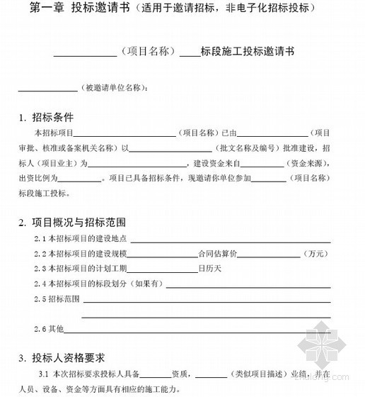 北京市房屋建筑和市政工程标准施工招标招标文件示范文本(2013版)
