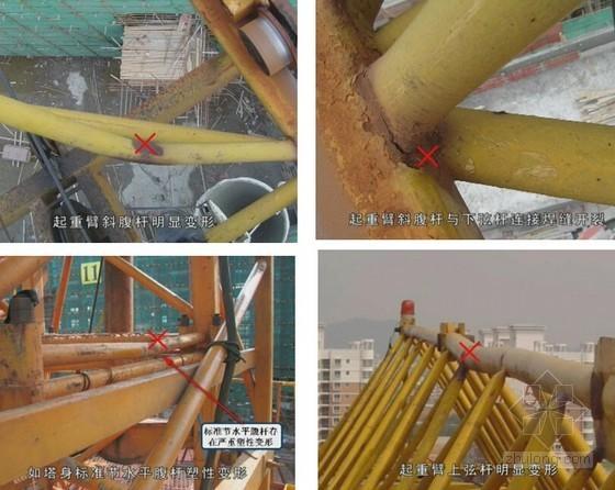 房建工程垂直运输机械安全管理汇报(85页)