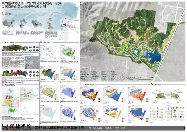 2017届北林风景园林硕士毕业展,或许这就是考不上北林的原因!_56