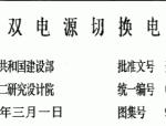 D302-1~3 双电源切换及母线分段控制接线图(2002年合订本)