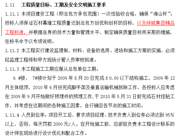 [舟山]绿城·舟山玉兰花园幕墙工程(共58页)