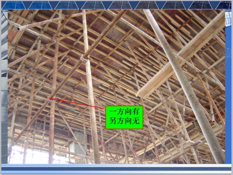 扣件式钢管高大模板支架技术要点(79页PPT,图文详细)