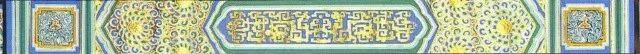彩画园说——传统园林建筑中的清式彩画读书笔记(上)_38